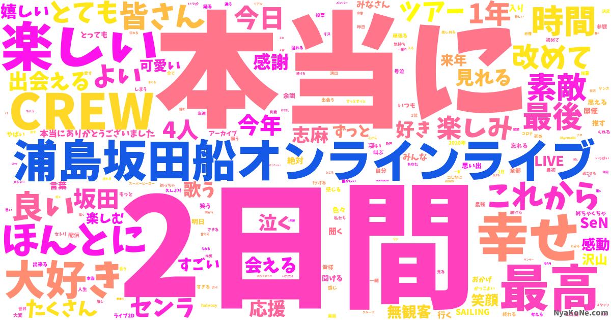 坂田 船 セトリ 浦島 2020 春 ツ
