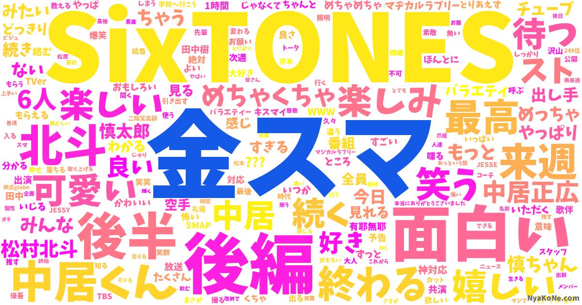 スマ 後編 金 sixtones
