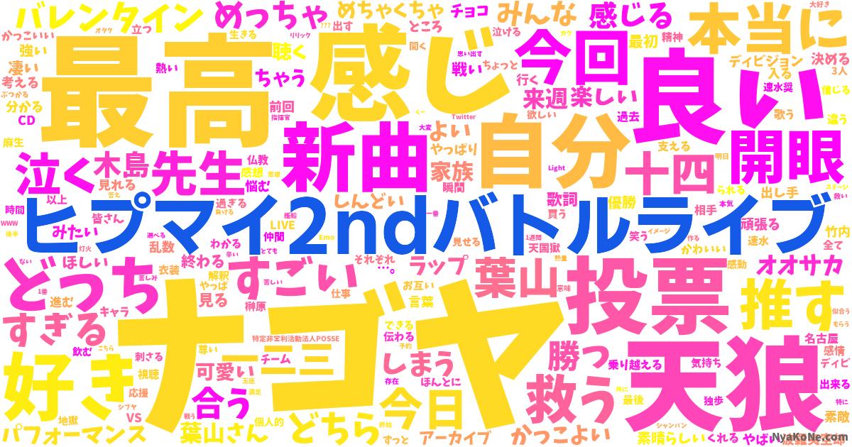 バトル ヒプマイ 2nd
