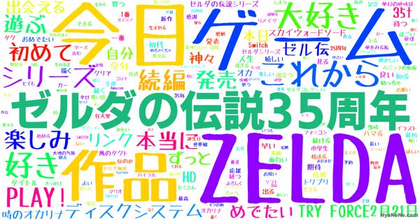 の 伝説 周年 ゼルダ 35
