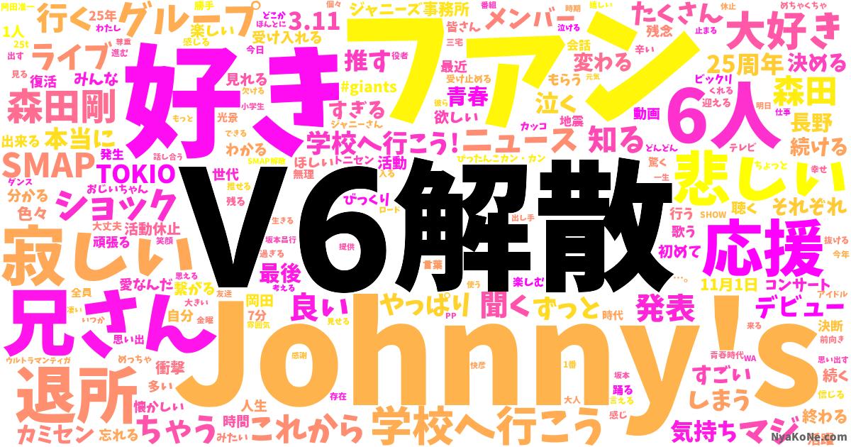 兄さん v6 『VS嵐 3時間スペシャル』大野智vs岡田准一「ピンボールランナー」先輩後輩問題・ダンス時計対決「truth」・「V6の嵐イメージ調査」